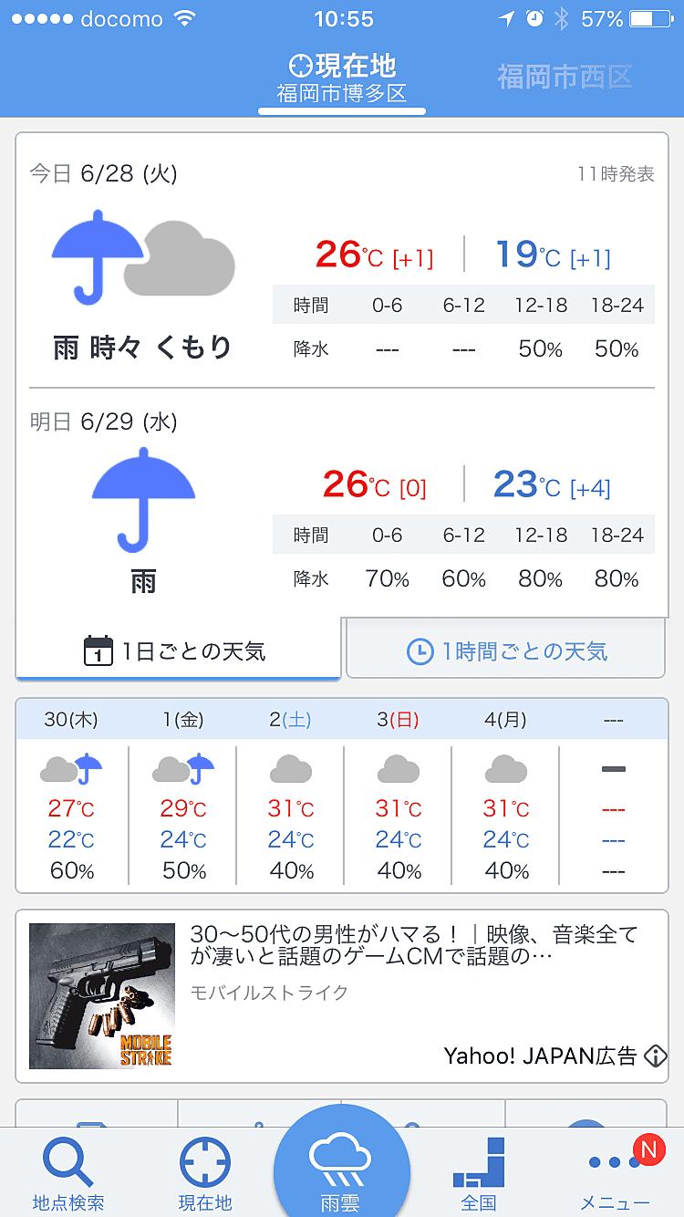 レーダー 市 雨雲 福岡